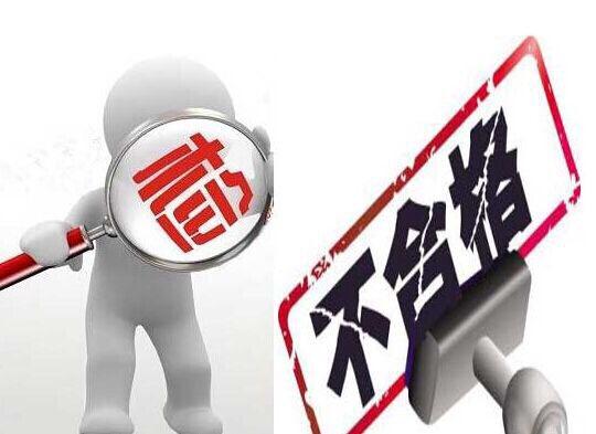 赤峰市市场监督管理局关于对63批次新万博manbetx客户端抽检情况的通告〔2020〕14号